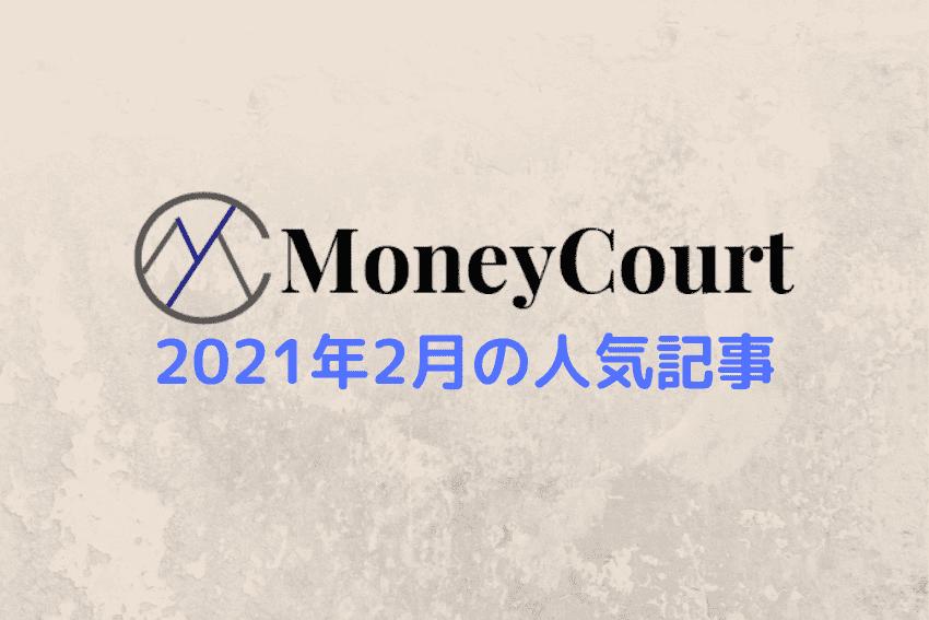 MoneyCourtロゴ (2)